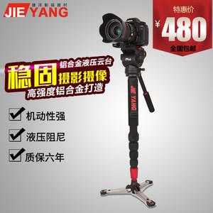 捷洋独脚架 JY0506 专业摄像机单反DV独角液压阻尼台套装打鸟支撑