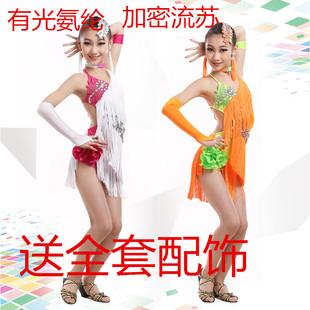 天魅新款儿童拉丁舞蹈服演出服拉丁国标舞比赛服装少儿流苏裙