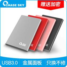 逐天移动硬盘320g USB3.0高速500g移动硬移动盘1t加密1tb移动盘