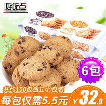 袋包邮5上海特产零食品小包装网红曲奇饼干原味牛油酥老大房