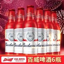 新日期Budweiser百威啤酒铝瓶355ml6瓶国产红色铝罐小麦黄啤酒