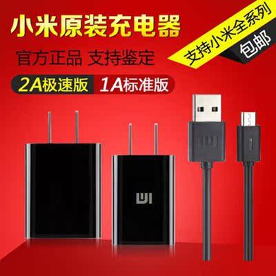 小米原装 充电器 红米1S M2S M3 M4红米note手机适配器数据线直充
