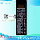 G70F20CN1L-DGB0 G70F20CN1L-DGB1 New Key Panel for Granz Microwave Oven