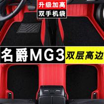 名爵MG3专用脚垫 名爵MG3SW 10-17款 立体高边双层全包围汽车脚垫