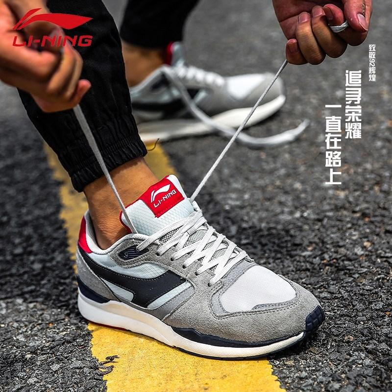 李宁休闲鞋男鞋秋季光荣官方复古潮流跑鞋经典板鞋反绒皮运动鞋男