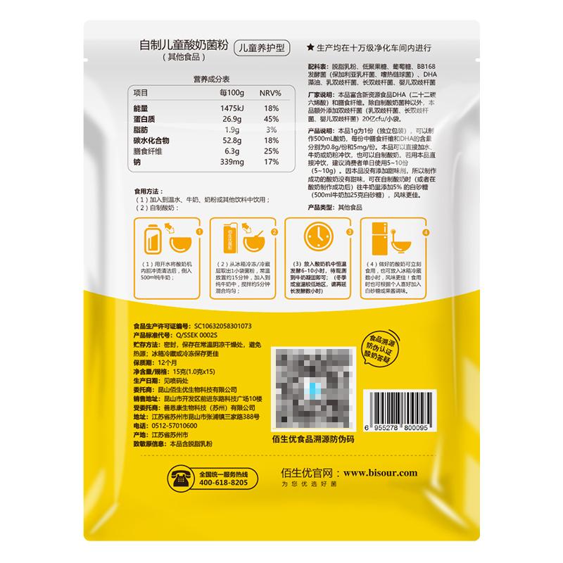 满49减20佰生优儿童自制酸奶菌粉益生菌粉乳酸菌发酵剂