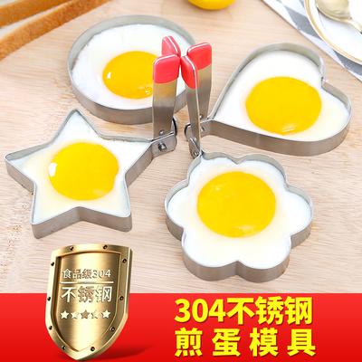 加厚304不锈钢煎蛋器模型 创意家用心形爱心荷包蛋磨具煎鸡蛋模具