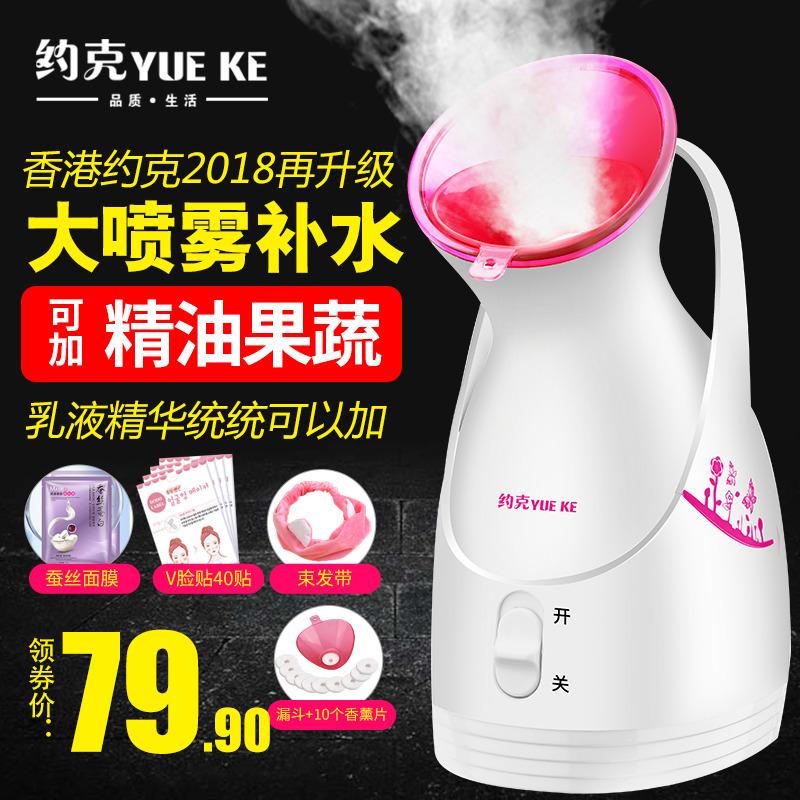 果蔬热喷蒸脸器补水美白非排毒嫩肤美容仪纳米蒸汽机脸部神器喷雾