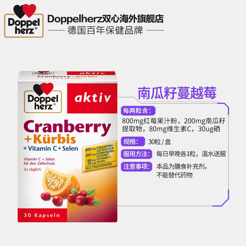 [天猫预售]德国双心南瓜籽蔓越莓胶囊预防前列腺增强活力30粒*2盒
