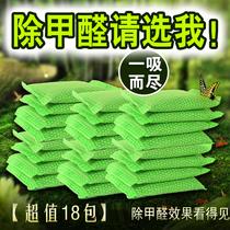 甲醛清除剂活性炭装修新房衣柜除甲醛去油漆味去异味家用吸甲醛