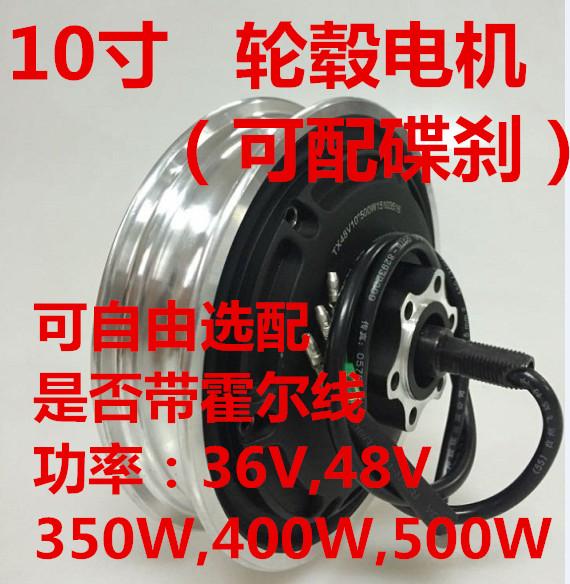 10寸电机电动滑板车马达配件改装DIY轮毂无刷电机24V36V48V新款
