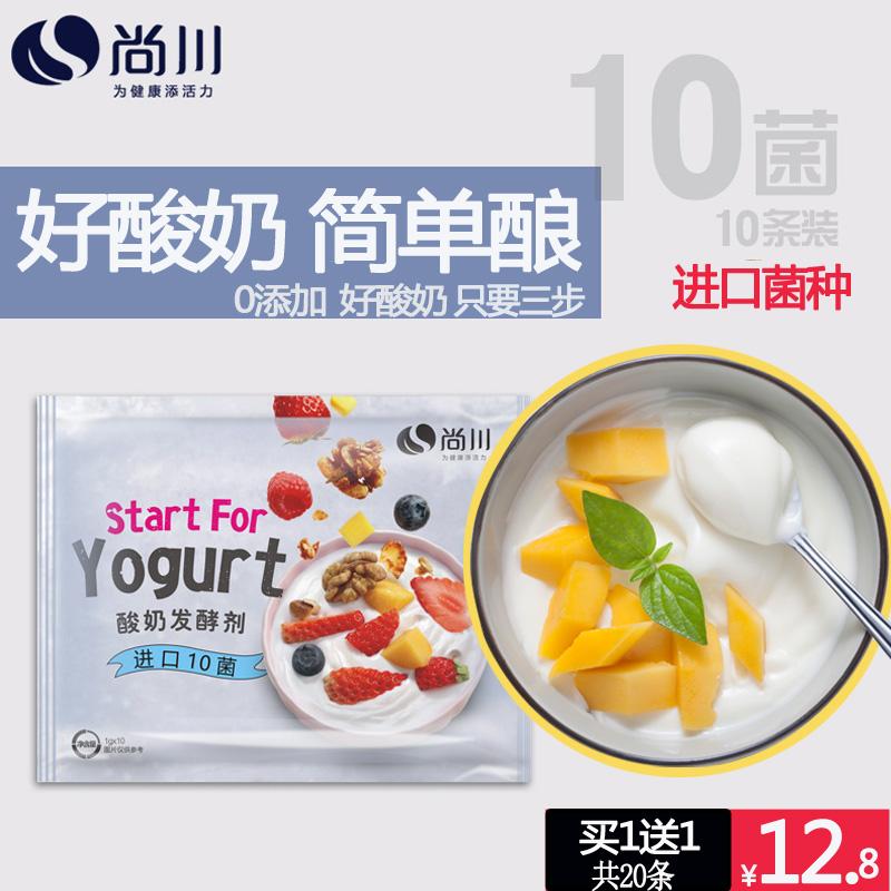 尚川酸奶发酵菌进口菌粉益生菌家用酸奶发酵粉剂 10菌型