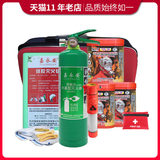 Three family fire escape emergency kit set of family fire combination fire protection set of five pieces of fire fighting equipment