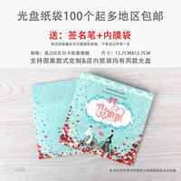 Wedding wedding wedding blank disc paper bag packaging box disc paper bag shell classmates envelope wrapper paper shell