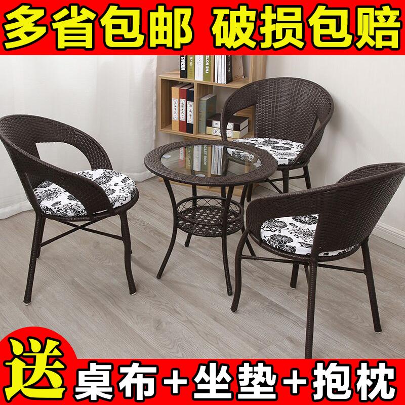 户外 藤 桌椅组合