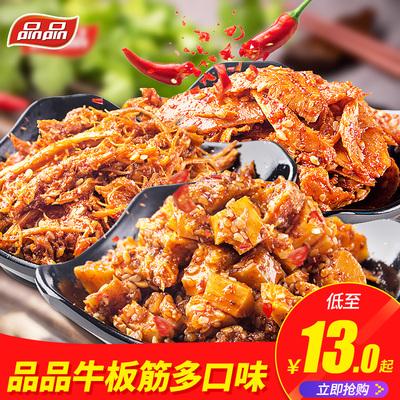 品品牛板筋四川特产小吃牛肉干办公室休闲麻辣零食熟食小包装牛筋