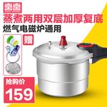 双喜/安全王 迷你高压锅燃气煤气明火电磁炉通用小压力锅正品20cm