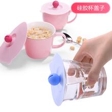 日本硅胶杯盖食品级陶瓷杯水杯配件防尘防漏马克杯子通用圆形杯盖