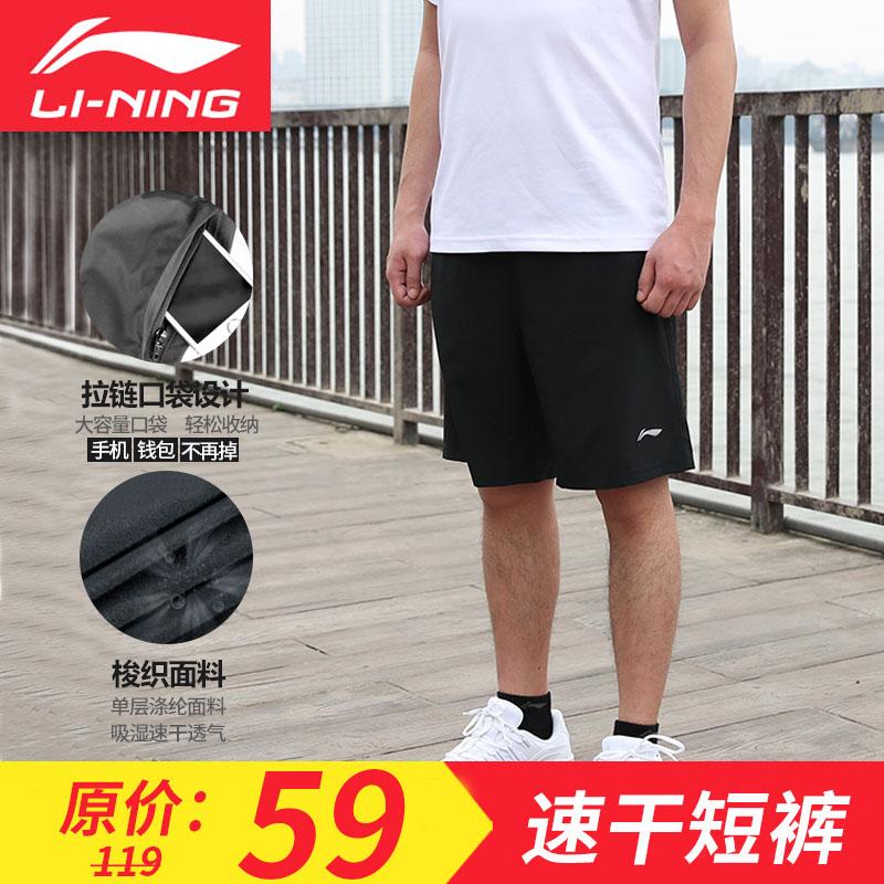 李寧運動短褲男速干透氣跑步健身足球訓練褲五分褲口袋拉鏈跑步褲