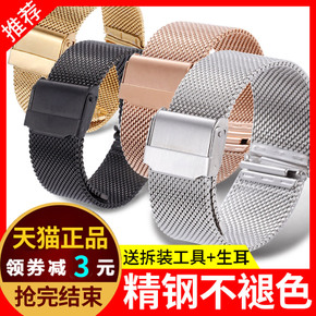 丹灵公主 代用dw手表带男女超薄米兰钢带不锈钢精钢金属正品手链