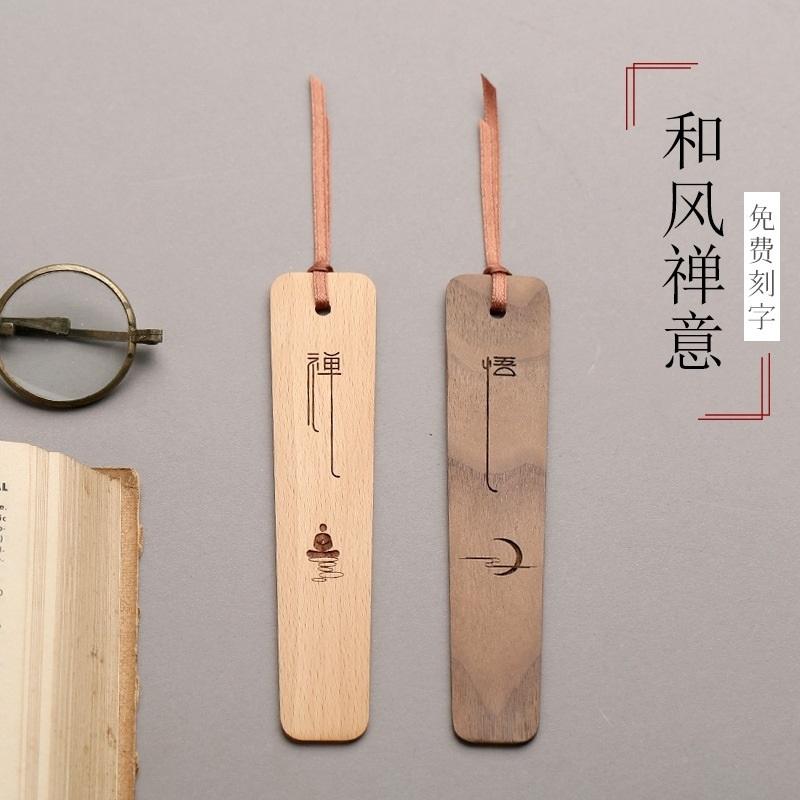 文創產品設計可定製書籤木製紀念品校園畢業創意diy手工刻字禮物