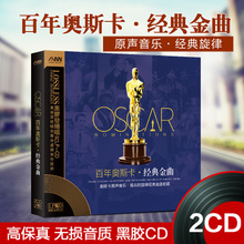 Oscar hundred years golden melody, movie music, classic nostalgia, English songs, black gel cars, CD CD ROMs.