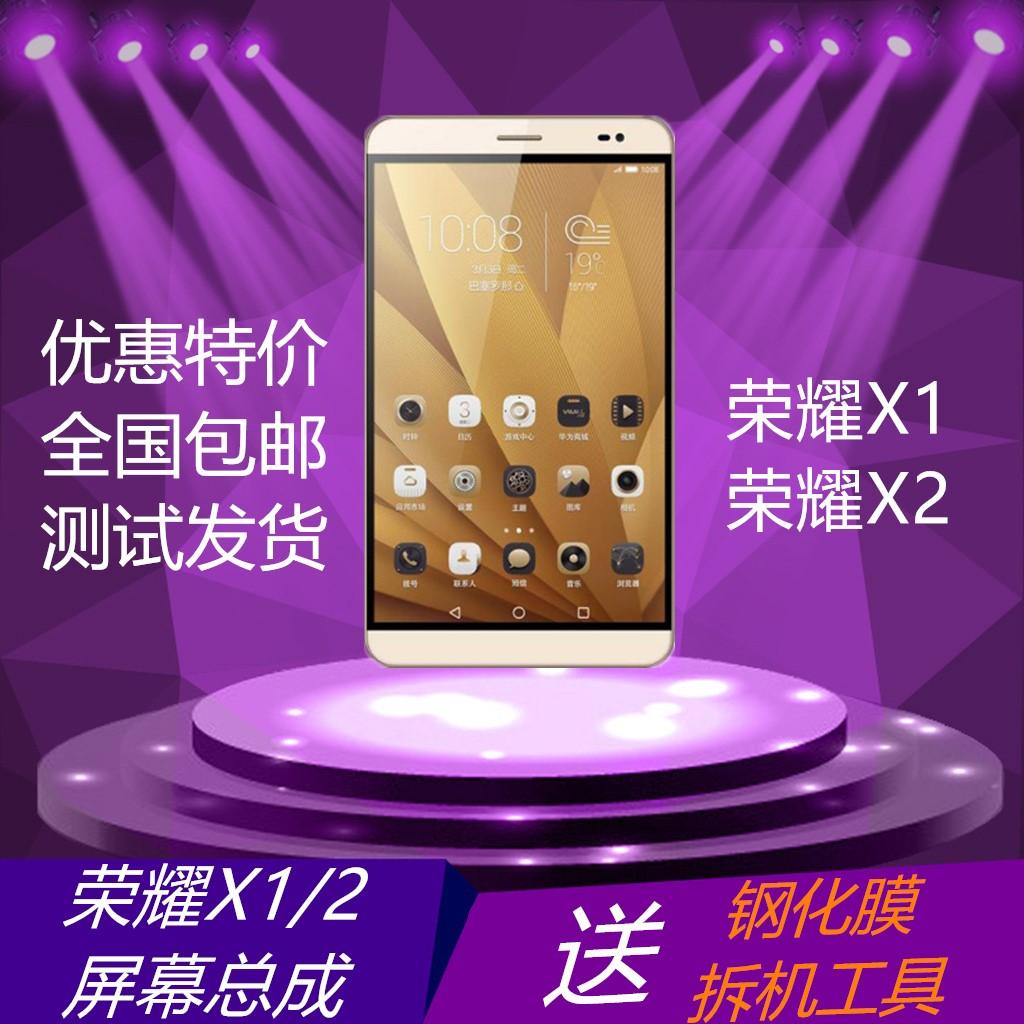 适用华为荣耀x2手机屏幕总成x1/GEM-703L内外屏触摸显示液晶总成