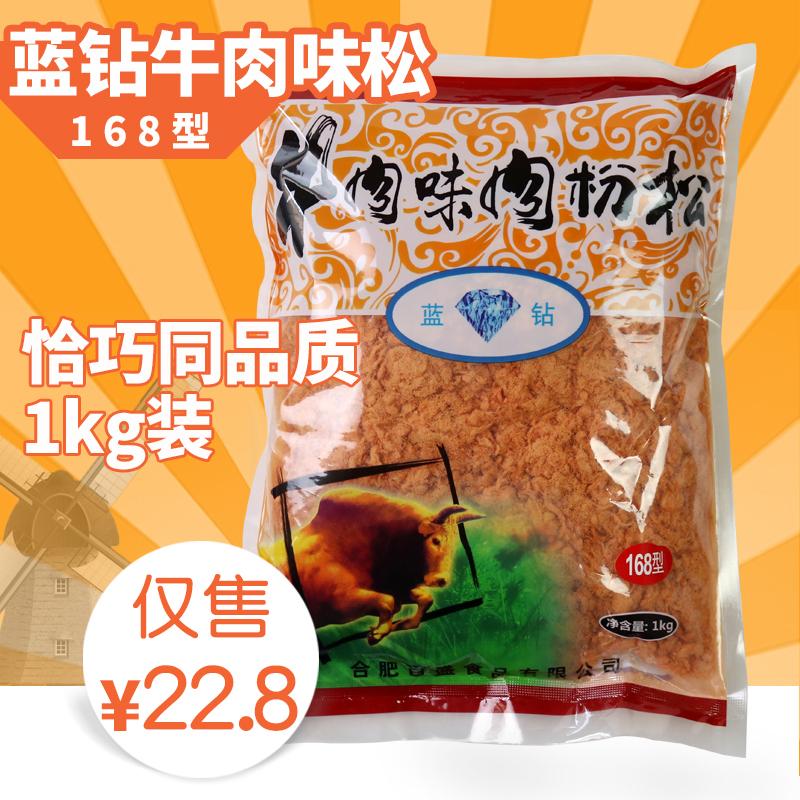 蓝钻牛肉味肉粉松168型1kg烘焙肉松寿司小贝蛋糕手抓饼面包房大包
