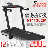 斯诺德VT20折叠跑步机家用款小型超静音减震室内健身房专用大型宽