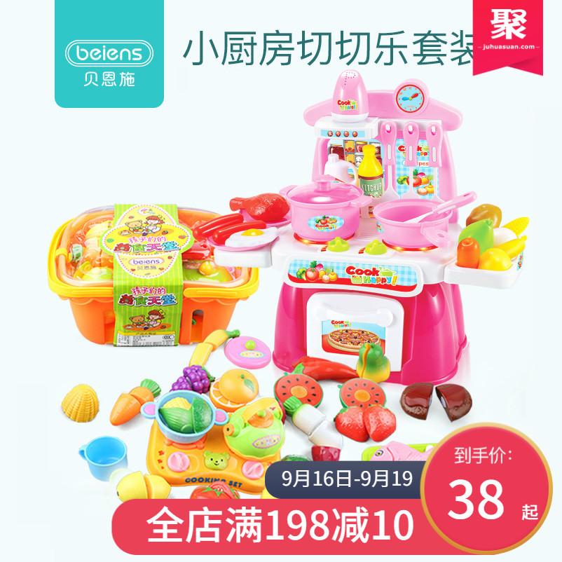 贝恩施儿童切水果蔬菜切切乐玩具男女孩切切看过家家厨房玩具套装