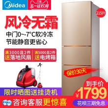 电冰箱家用三门节能小型风冷无霜静音式Midea/美的 BCD-215WTM(E)