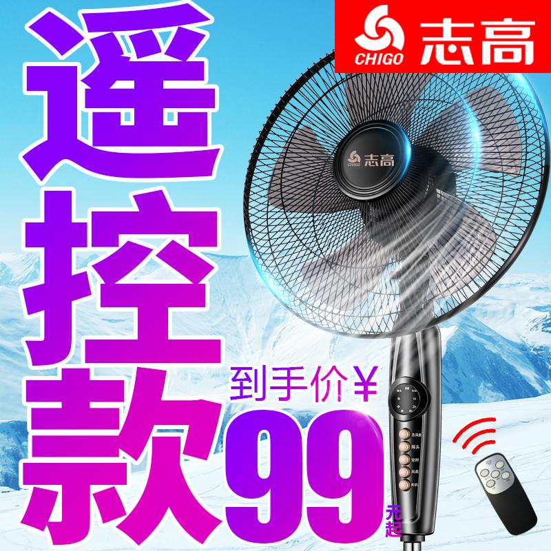 志高電風扇家用落地扇遙控