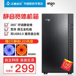 aigo/爱国者 黑曼巴 黑洞式静音降噪台式宽体厚五金游戏电脑机箱
