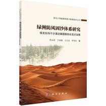 经济科学出版社高桂英宁夏中南部回族聚居区生态保护与重建研究
