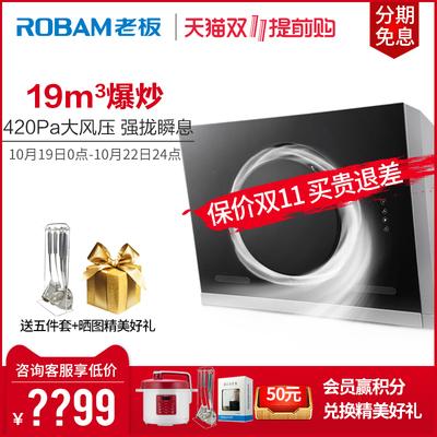 Robam/老板 CXW-200-26A7侧吸式抽油烟机智能26a5T升级大吸力