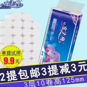 女主角卷筒纸卫生纸家用手纸厕纸无芯纸巾卷纸3层10卷750g/提