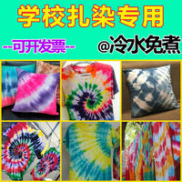 Tie-dye fabric scarf scarf handkerchief pillow canvas bag student manual DIY material natural pigment