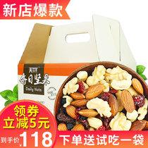 袋综合零食礼盒9每日干果坚果有礼1428g坚果大礼包百草味