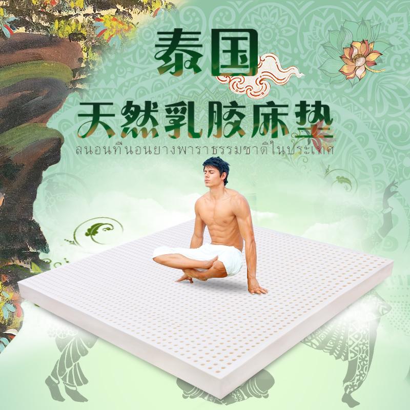 床垫乳胶薄