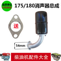 Changchai single cylinder diesel engine R175 R180 air filter muffler chimney 6 8 exhaust pipe intake pipe