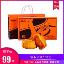 广式糕点 喜尚美流心奶黄月饼礼盒多口味中秋送礼流沙蛋黄高档包装