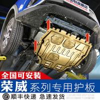 荣威RX5发动机护板专用全包围荣威RX3荣威I6发动机下护板原厂底盘