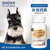 安贝宠物保健品狗狗通用经典老年犬钙片100片部分包邮