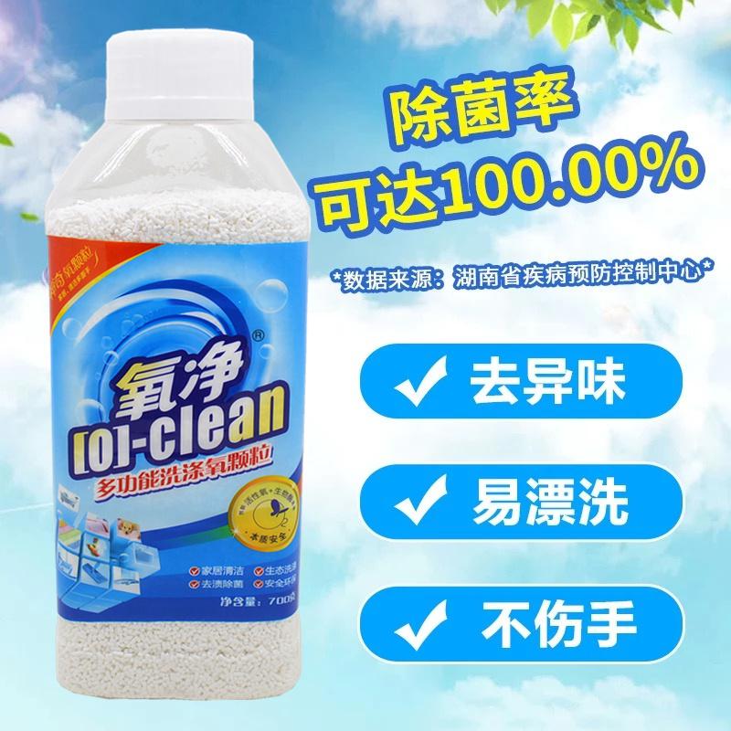 氧净多功能洗涤氧颗粒2瓶瓷砖不锈钢浴室清洁剂清洗除臭剂洗衣粉