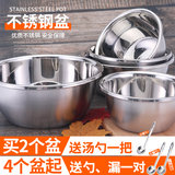 Stainless steel basin and noodle basin soup basin household basin kitchen stainless steel bowl wash basin to beat the egg pot leak basin