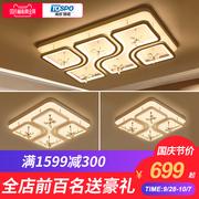 得邦LED吸顶灯 现代简约大气家用 高档客厅灯具套餐组合三室两厅