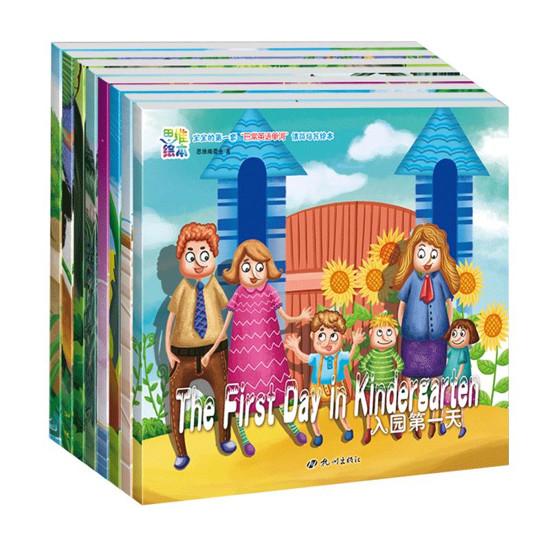 【8册】动物真有趣ABC幼儿双语启蒙认知绘本儿童中英文书籍3-6岁幼儿英语启蒙教材 幼儿园宝宝自然拼读英语早教读物图书亲子共读