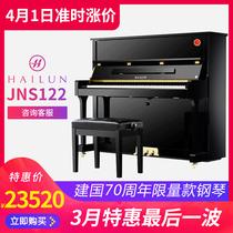 全新立式专业考级教学演奏钢琴WL125奥地利文德隆LUNHAI海伦