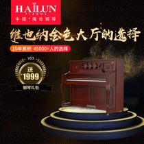 钢琴全新立式初学者家庭教学钢琴VD1海伦维也纳HAILUN