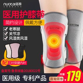 诺泰护膝保暖老寒腿老年人关节膝盖风湿炎自发热护漆盖医用男女士